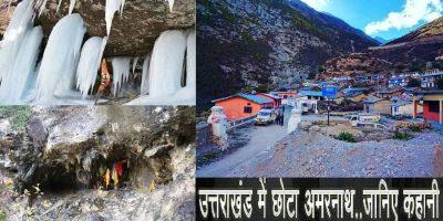 Timarsain Mahadev Baba Barfani Yatra in Uttarakhand