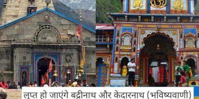 Badrinath Kedarnath Dham