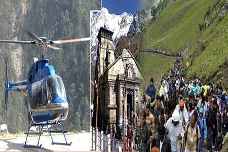 Chardham Yatra by Helicopter Rs.5,80000 Per Person