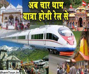 Chardham-Yatra-by-Train