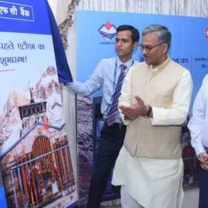 ATM Opens in Kedarnath Dham after 6 Years of Disaster – Chief Minister Inaugurates